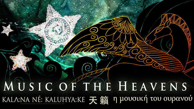 Music of the Heavens graphic